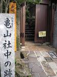 亀山社中.JPG