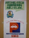 駐車券お渡しします!.JPG