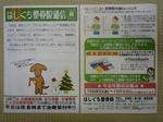 通信2010肩インナートレ.JPG